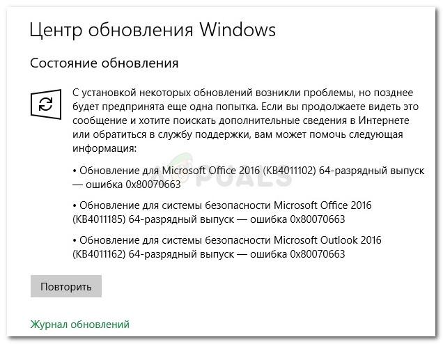 Fix: Windows Update-Fehler 0x80070663