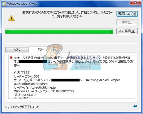Fix: Windows Live Mail Fehler 0x800ccc79