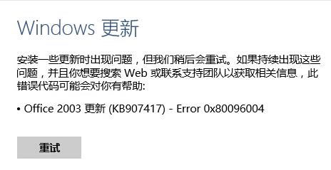 UPDATE: Office 2003-Aktualisierungsfehler 0x80096004 (KB907417)